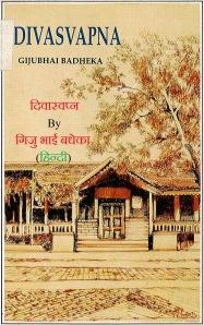 दिवास्वप्न By गिजु भाई बधेका (In हिन्दी) ===== Divaswapna By Gijubhai Badheka (In English) Free Hindi eBooks Download
