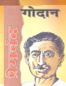eBook : गोदान BY प्रेमचंद in Hindi ::: GODAN By Premchand (Hindi eBook)