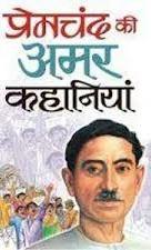Hindi munshi in pdf premchand kahaniya ki