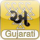 Gujarati English Dictionary ::: ગુજરાતી અંગ્રેજી શબ્દકોશ :: Free Download